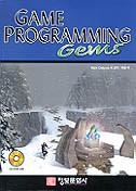 GAME PROGRAMMING GEMS(CD1장포함)
