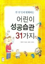 어린이 성공습관 31가지(한 달 안에 변화하는)(개정판)(반양장)