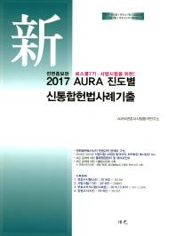 진도별 신통합헌법사례기출(2017)(신 Aura)(증보판)