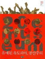 유예된 유토피아 공산주의(20세기 박물관 1)