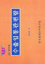 수출입통관편람 추록 (HS 품목별) (2005.8)