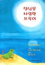 그리움 속에 사는 아동을 도우려면 세트(마음이 아픈 아동을 위한 책)(스프링)(전2권)