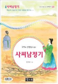 사씨남정기(국어과 선생님이 뽑은 문학읽기 20)(양장본 HardCover)