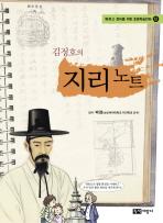 김정호의 지리 노트(특목고 준비를 위한 초등학습만화 12)
