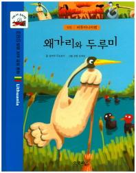 왜가리와 두루미(지혜나라 동화여행)(양장본 HardCover)