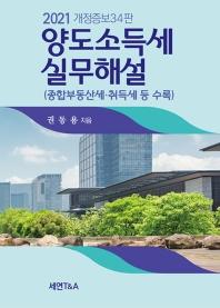 양도소득세실무해설(2021)(개정증보판 34판)(양장본 HardCover)