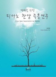 예배를 위한 피아노 찬양 즉흥연주