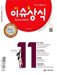 이슈&상식 11월호(2016)