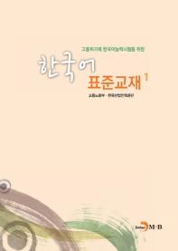 한국어 표준교재. 1