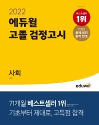 2022 에듀윌 고졸 검정고시 사회