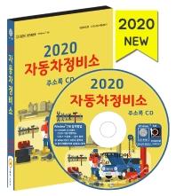 자동차정비소 주소록(2020)(CD)