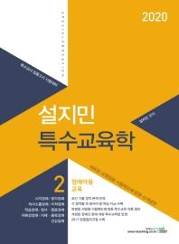 설지민 특수교육학. 2: 장애아동교육(2020)