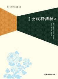 세설신어보. 2(역주)(동양고전역주총서 131)