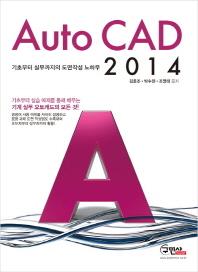 Auto CAD 2014