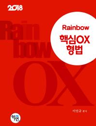 2018 Rainbow 형법 핵심OX #