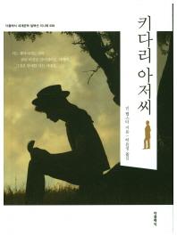 키다리 아저씨(미니북)(더클래식 세계문학 컬렉션 미니북 도네이션 58)