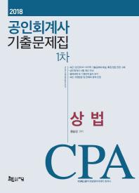 상법 기출문제집(공인회계사 1차)(2018)