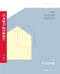 부동산세법 적중요약집(공인중개사 2차)(2019)