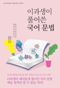 이과생이 풀어쓴 국어 문법(2020 대구광역시 교육청 책쓰기 프로젝트)