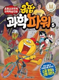 허팝 과학파워. 5(허팝 학습만화 시리즈)