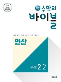 중학 수학 중2-2 연산(2020)
