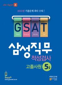 GSAT 삼성직무적성검사 5급(고졸사원)(At-Spot 6)