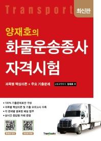 화물운송종사자격시험(양재호의)(2판)