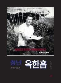 청년 옥한흠(1938~1970)(양장본 HardCover)