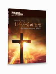 십자가상의 칠언(CD1장포함)(와이즈성가 칸타타 시리즈)