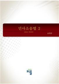 민사소송법 2 [2019 개정판]