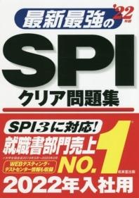 最新最强のSPIクリア問題集 '22年版