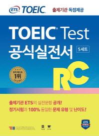 ETS TOEIC(토익) Test 공식실전서 RC