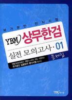 YBM 상무한검 실전모의고사. 1 세트(전2권)