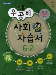 사회 6-2 자습서(2013)