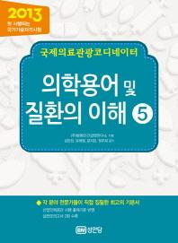 의학용어 및 질환의 이해. 5(2013)