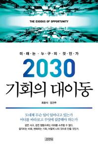 2030 기회의 대이동(양장본 HardCover)