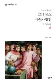 르네상스 미술가 평전 6(한길그레이트북스 160)(양장본 HardCover)