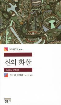 신의 화살(세계문학전집 276)