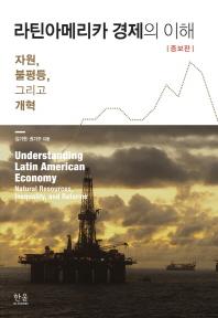 라틴아메리카 경제의 이해(증보판)(한울아카데미 1976)(양장본 HardCover)