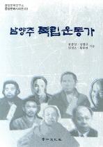 남양주 독립운동가(풍양문화시리즈 03)