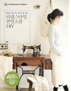 리넨스타일 천연소품 DIY(살림로하스 시리즈 15)