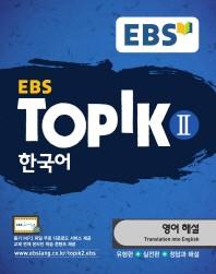 TOPIK 2 한국어(영어해설)(EBS)