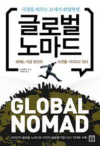 글로벌 노마드
