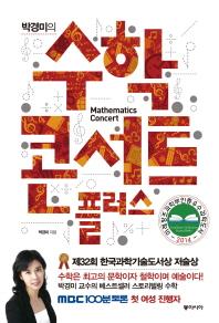 수학 콘서트 플러스(박경미의)(개정증보판)
