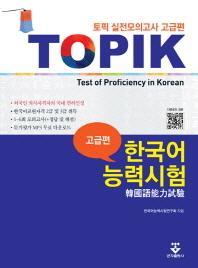 TOPIK 한국어능력시험 실전모의고사 고급편