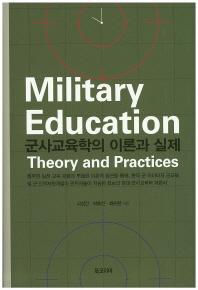 군사교육학의 이론과 실제(양장본 HardCover)