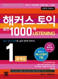 해커스 토익 실전 1000제. 1: 리스닝 Listening 문제집(신토익 Edition)
