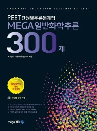 일반화학추론 300제(PEET단원별추론문제집)(2014)(MEGA)(개정판 3판)