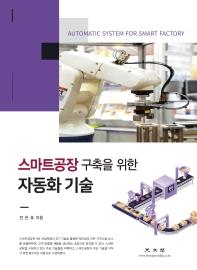 자동화 기술(스마트공장 구축을 위한)