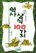역사상식 100가지
